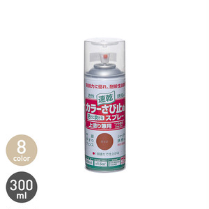 防さび力に優れている!耐候性抜群の上塗り兼用スプレー!カラーさび止めスプレー 300ml