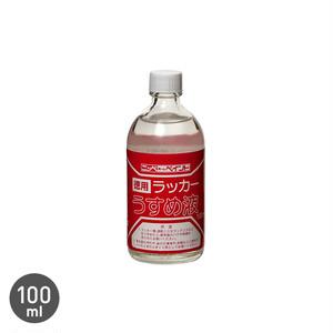 ラッカーうすめ液 100ml