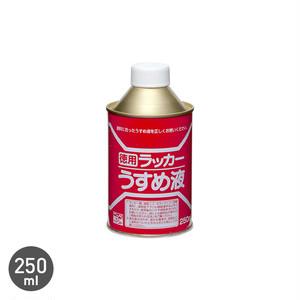 ラッカーうすめ液 250ml
