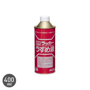 ラッカーうすめ液 400ml