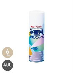 浴室用塗料スプレー 400ml
