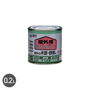 油性 屋外用シルバー 0.2L