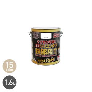サビに強い油性多用途塗料 シリコンタフ 1.6L