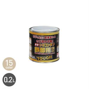 サビに強い油性多用途塗料 シリコンタフ 0.2L