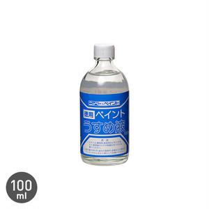 ペイントうすめ液 100ml
