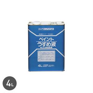 ペイントうすめ液 4L
