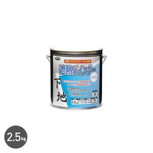 遮熱バインダーホワイト 2.5kg