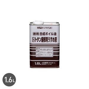 徳用合成ボイル油 1.6L