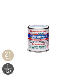 塩害・酸性雨・排気ガスなどからしっかりガードする多用途塗料!鉄部・建物・トタン用 1/12L