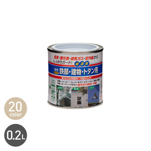 塩害・酸性雨・排気ガスなどからしっかりガードする多用途塗料!鉄部・建物・トタン用 0.2L