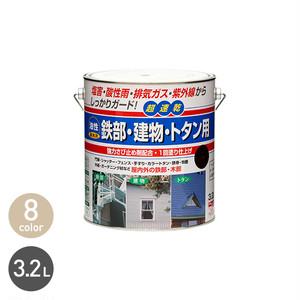 塩害・酸性雨・排気ガスなどからしっかりガードする多用途塗料!鉄部・建物・トタン用 3.2L