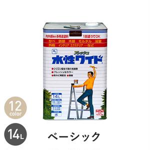 屋外にも使える多用途塗料のロングセラー 水性フレッシュワイド ベーシックカラー 14L