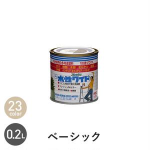 屋外にも使える多用途塗料のロングセラー 水性フレッシュワイド ベーシックカラー 0.2L