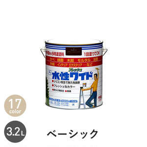 屋外にも使える多用途塗料のロングセラー 水性フレッシュワイド ベーシックカラー 3.2L