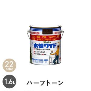 屋外にも使える多用途塗料のロングセラー 水性フレッシュワイド ハーフトーンカラー 1.6L