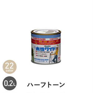 屋外にも使える多用途塗料のロングセラー 水性フレッシュワイド ハーフトーンカラー 0.2L
