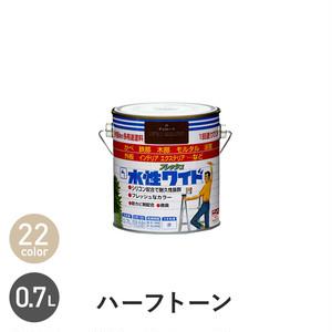 屋外にも使える多用途塗料のロングセラー 水性フレッシュワイド ハーフトーンカラー 0.7L
