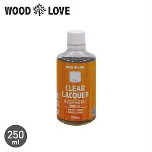 WOODLOVE ラッカークリヤ― 250ml