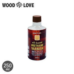 WOODLOVE 油性ウレタンニス 250ml