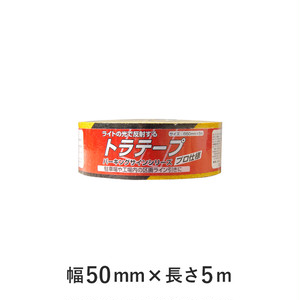 パーキングサイン アスファルトに裏紙を剥がして貼るだけ! トラテープ 50mm×5m