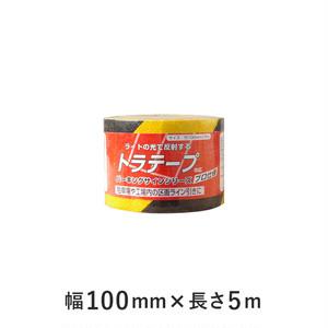 パーキングサイン アスファルトに裏紙を剥がして貼るだけ! トラテープ 100mm×5m