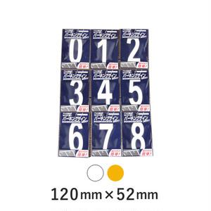 パーキングサイン アスファルトに裏紙を剥がして貼るだけ! ナンバー小 120mm×52mm