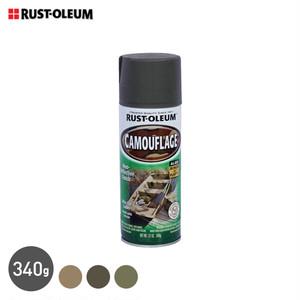 CAMOUFLAGE 2色以上を組合せればオリジナルの迷彩に ラスト オリウム カモフラージュ スプレー 340g