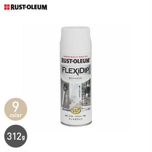 FLEXiDIP RUBBER COATING 手軽にはがせるラバー仕上げ ラスト オリウム ラバー コーティング スプレー 312g