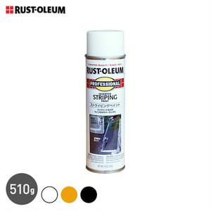 STRIPING PAINT 駐車場や道路などに使える線引きスプレー ラスト オリウム ストライピング ペイント 510g