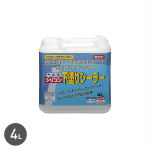 屋外におすすめ!水性シリコン下塗りシーラー 4.0L sss-4