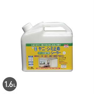 屋内におすすめ!水性ヤニ・シミ止めシーラー 1.6L syss-s16