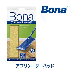 Bona アプリケーターパッド (塗布用パッド)