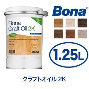 Bona 天然植物油を原料とした低VOCのオイルフィニッシュ クラフトオイル2K ピュア 1.25L