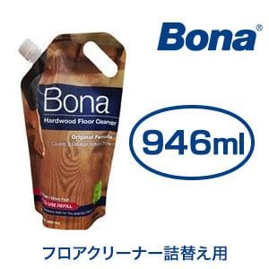 Bona フロアクリーナー詰替え用 946ml