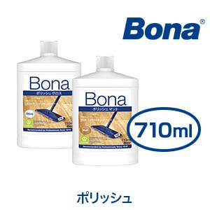 Bona ポリッシュ 710ml (屋内塗装仕上げフローリング保護用)