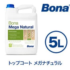 Bona 木の自然な趣ある仕上がり 歩行頻度の高い屋内フリーリング用のトップコート メガナチュラル 5L
