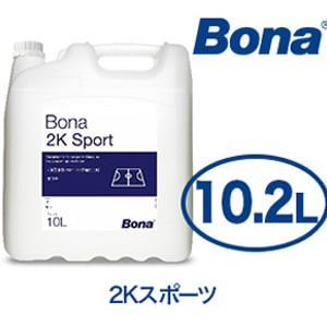 Bona 体育館などの屋内スポーツフロア用の仕上剤 2Kスポーツ(主剤+硬化剤) 10.2L