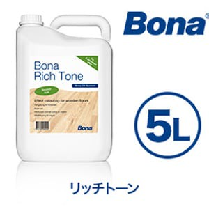 Bona ダークでスモーキーな雰囲気に仕上げる水性下処理剤 リッチトーン 5L