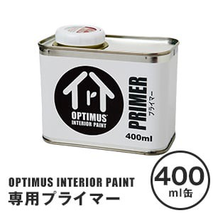空気が浄化できる内装用塗料 オプティマスインテリアペイント専用 オプティマスプライマー 400ml