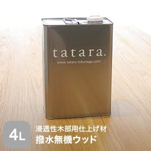 浸透性木部用仕上げ材 tatara撥水無機ウッド 4L