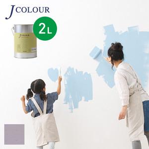 壁紙の上から塗れる人にやさしい水性ペイントJカラー 2L 薄藤色(うすふじいろ) JB-1a