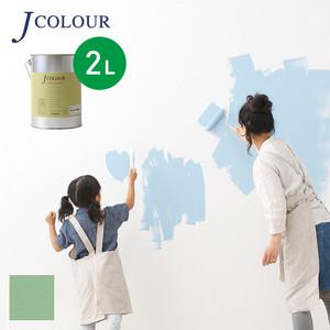 壁紙の上から塗れる人にやさしい水性ペイントJカラー 2L 青磁色(せいじいろ) JB-2c