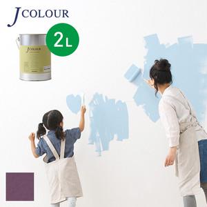 壁紙の上から塗れる人にやさしい水性ペイントJカラー 2L 京紫(きょうむらさき) JB-4a