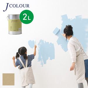 壁紙の上から塗れる人にやさしい水性ペイントJカラー 2L 木蘭(もくらん) JY-1b