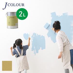 壁紙の上から塗れる人にやさしい水性ペイントJカラー 2L 黄土色(おうどいろ) JY-2a
