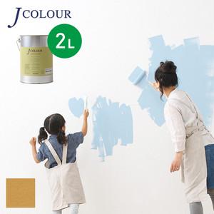 壁紙の上から塗れる人にやさしい水性ペイントJカラー 2L 金茶(きんちゃ) JY-2b