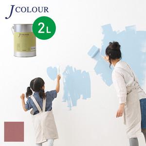 壁紙の上から塗れる人にやさしい水性ペイントJカラー 2L 蘇枋(すおう) JY-2c