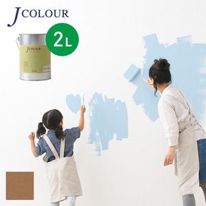 壁紙の上から塗れる人にやさしい水性ペイントJカラー 2L 代赭(たいしゃ) JY-2d