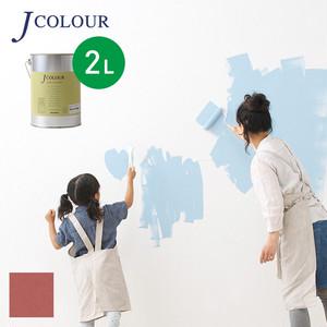 壁紙の上から塗れる人にやさしい水性ペイントJカラー 2L 真朱(しんしゅ) JY-3c