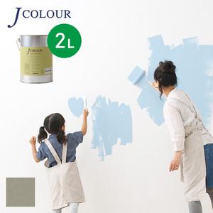 壁紙の上から塗れる人にやさしい水性ペイントJカラー 2L 灰汁色(あくいろ) JY-3d